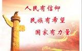 讲文明 树新风 社会主义核心价值观(创文明公益广告)